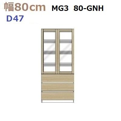 壁面収納すえ木工MG-3 80-GNH奥行D47 W800×D470×H1800mm【送料無料】