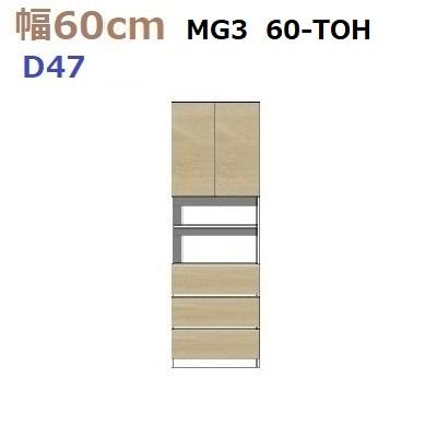 壁面収納すえ木工MG-3 60-TOH奥行D47 W600×D470×H1800mm【送料無料】