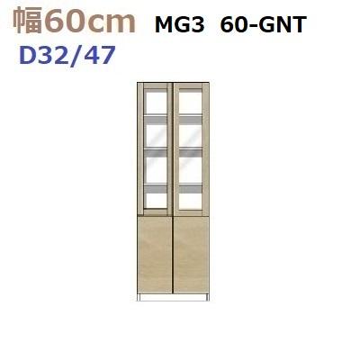壁面収納すえ木工MG-3 60-GNT奥行D47/奥行D32 W600×D470(320)×H1800mm【送料無料】