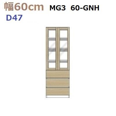 壁面収納すえ木工MG-3 60-GNH奥行D47 W600×D470×H1800mm【送料無料】