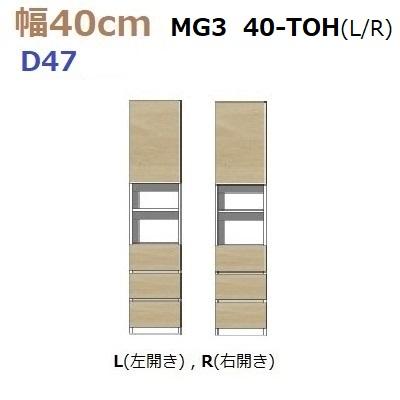 壁面収納すえ木工MG-3 40-TOH(L・R)奥行D47 W400×D470×H1800mm【送料無料】