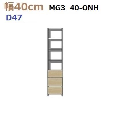 壁面収納すえ木工MG-3 40-ONH奥行D47 W400×D470×H1800mm【送料無料】