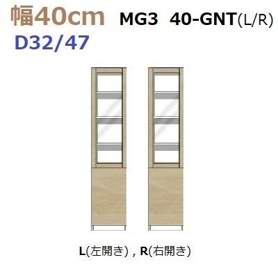 壁面収納すえ木工MG-3 40-GNT(L・R)奥行D47/奥行D32 W400×D470(320)×H1800mm【送料無料】