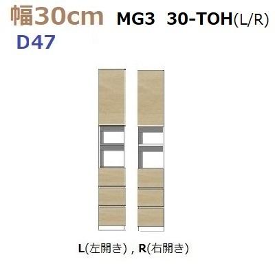 壁面収納すえ木工MG-3 30-TOH(L・R)奥行D47 W300×D470×H1800mm【送料無料】