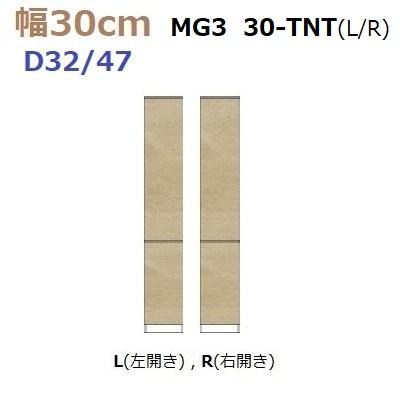 壁面収納すえ木工MG-3 30-TNT(L・R)奥行D47/奥行D32 W300×D470(320)×H1800mm【送料無料】