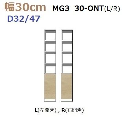 壁面収納すえ木工MG-3 30-ONT(L・R)奥行D47/奥行D32 W300×D470(320)×H1800mm【送料無料】