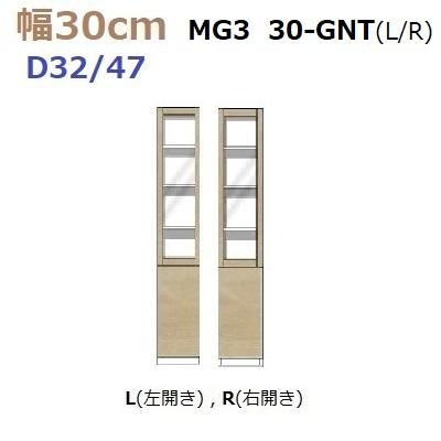 壁面収納すえ木工MG-3 30-GNT(L・R)奥行D47/奥行D32 W300×D470(320)×H1800mm【送料無料】