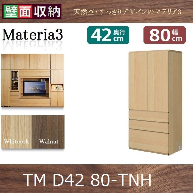 壁面収納すえ木工Materia-3 80-TNH 奥行D42 W800×D420×H1690mm【送料無料】