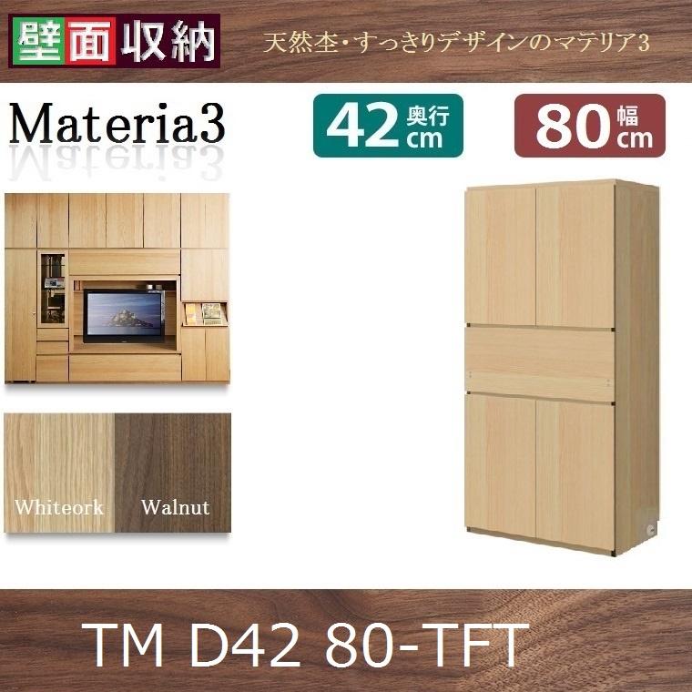 壁面収納すえ木工Materia-3 80-TFT 奥行D42 W800×D420×H1690mm【送料無料】