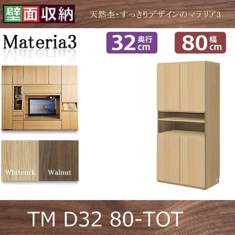壁面収納すえ木工Materia-3 80-TOT 奥行D32 W800×D320×H1690mm【送料無料】