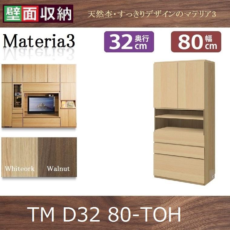 壁面収納すえ木工Materia-3 80-TOH 奥行D32 W800×D320×H1690mm【送料無料】