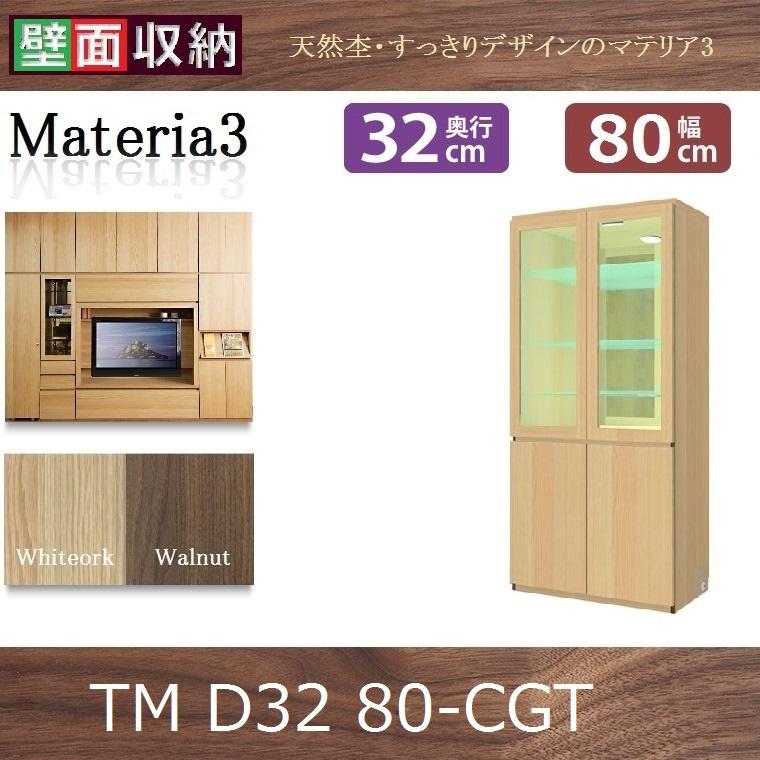 壁面収納すえ木工Materia-3 80-CGT 奥行D32 W800×D320×H1690mm【送料無料】