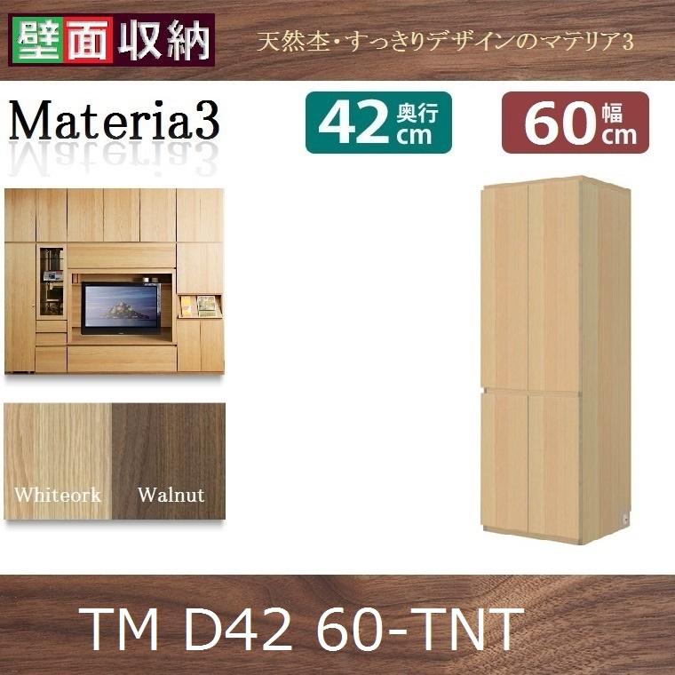 壁面収納すえ木工Materia-3 60-TNT 奥行D42 W600×D420×H1690mm【送料無料】