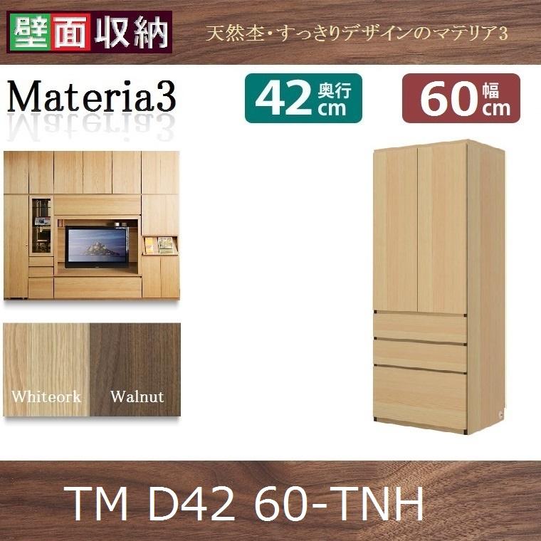 壁面収納すえ木工Materia-3 60-TNH 奥行D42 W600×D420×H1690mm【送料無料】