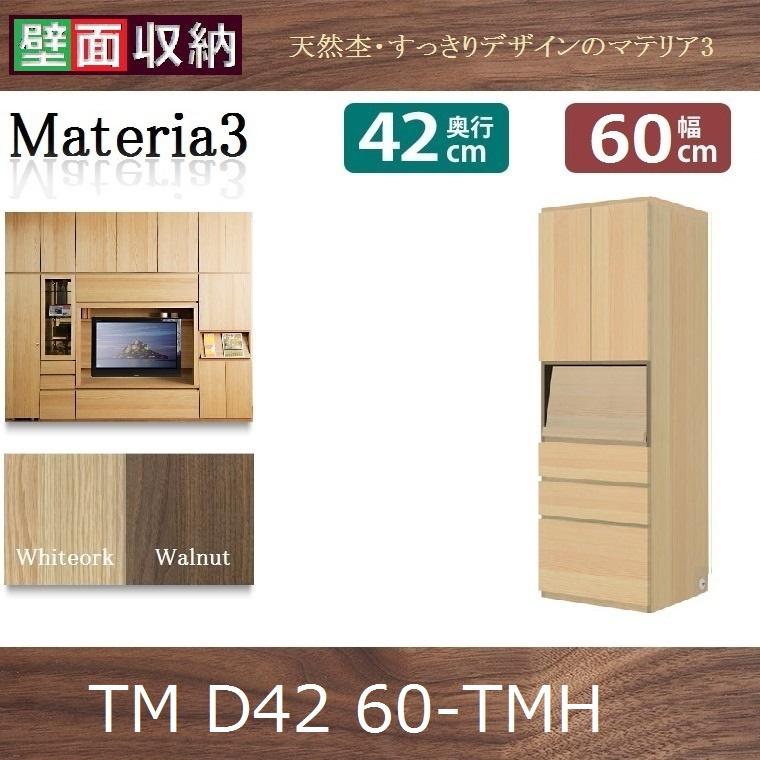 壁面収納すえ木工Materia-3 60-TMH 奥行D42 W600×D420×H1690mm【送料無料】