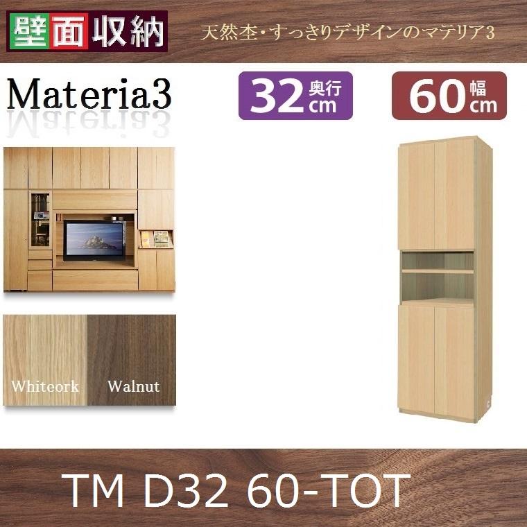 壁面収納すえ木工Materia-3 60-TOT 奥行D32 W600×D320×H1690mm【送料無料】