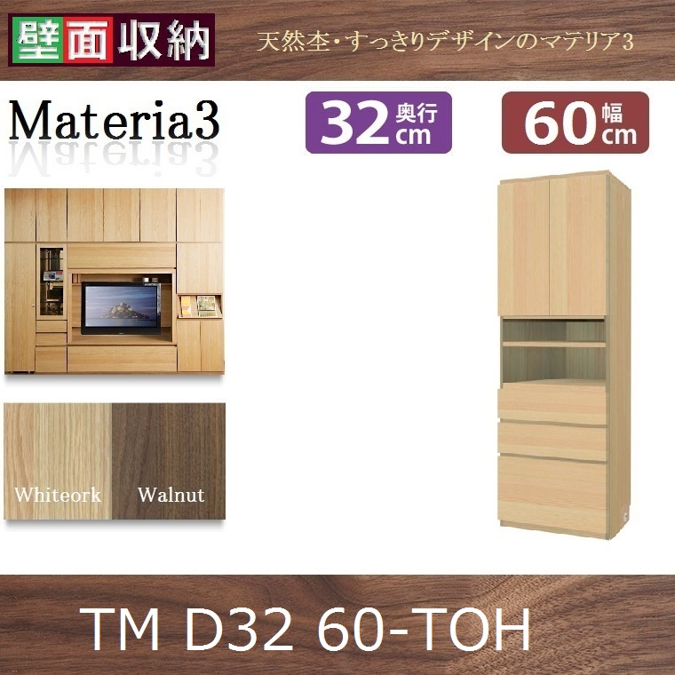 壁面収納すえ木工Materia-3 60-TOH 奥行D32 W600×D320×H1690mm【送料無料】
