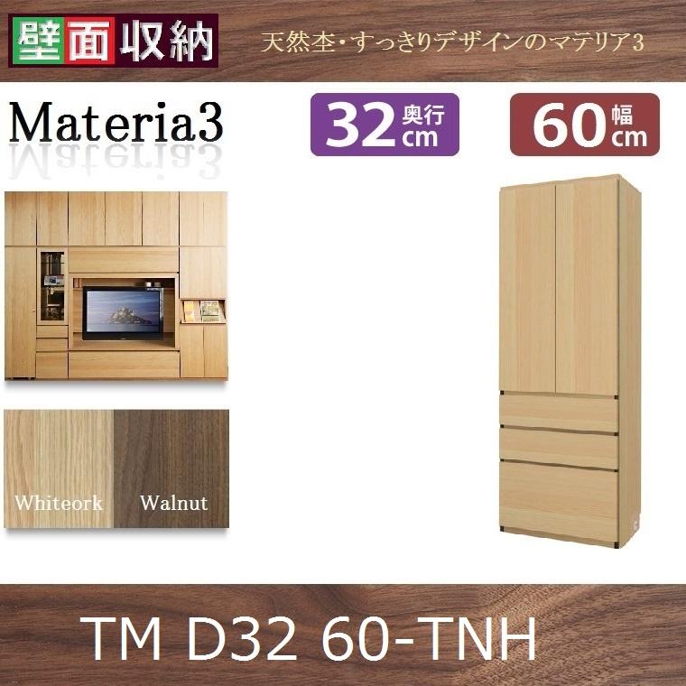 壁面収納すえ木工Materia-3 60-TNH 奥行D32 W600×D320×H1690mm【送料無料】