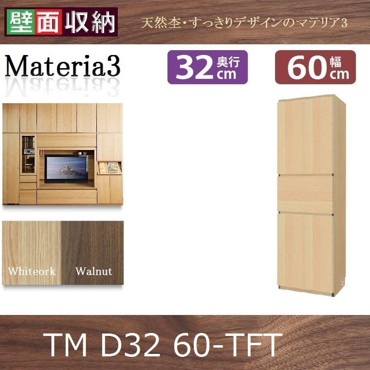 壁面収納すえ木工Materia-3 60-TFT 奥行D32 W600×D320×H1690mm【送料無料】