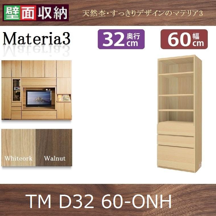 壁面収納すえ木工Materia-3 60-ONH 奥行D32 W600×D320×H1690mm【送料無料】