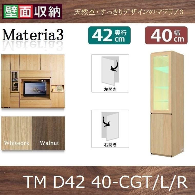 壁面収納すえ木工Materia-3 40-CGT(L・R)奥行D42 W400×D420×H1690mm【送料無料】