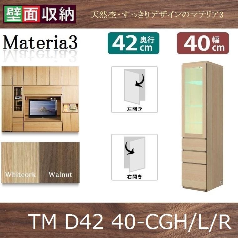 壁面収納すえ木工Materia-3 40-CGH(L・R)奥行D42 W400×D420×H1690mm【送料無料】