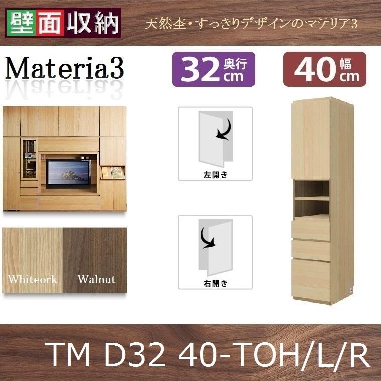 壁面収納すえ木工Materia-3 40-TOH(L・R)奥行D32 W400×D320×H1690mm【送料無料】