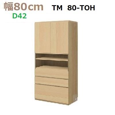 壁面収納すえ木工Materia-3 80-TOH 奥行D42 W800×D420×H1690mm【送料無料】