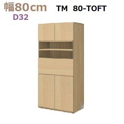 壁面収納すえ木工Materia-3 80-TOFT 奥行D32 W800×D320×H1690mm【送料無料】