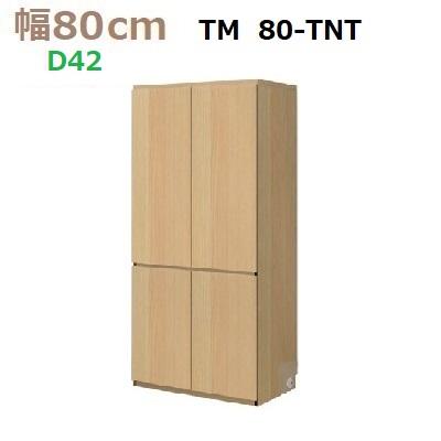 壁面収納すえ木工Materia-3 80-TNT 奥行D42 W800×D420×H1690mm【送料無料】