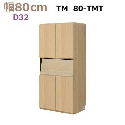 壁面収納すえ木工Materia-3 80-TMT 奥行D32 W800×D320×H1690mm【送料無料】