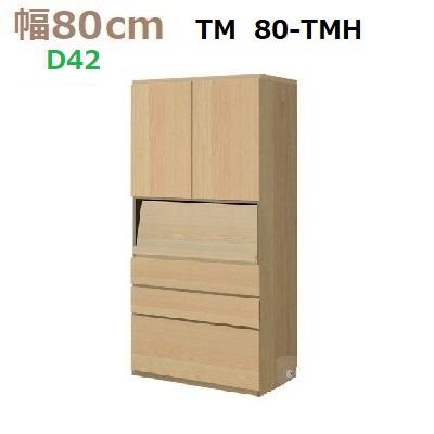 壁面収納すえ木工Materia-3 80-TMH 奥行D42 W800×D420×H1690mm【送料無料】