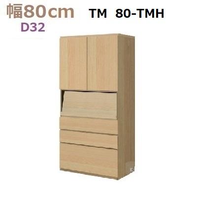 壁面収納すえ木工Materia-3 80-TMH 奥行D32 W800×D320×H1690mm【送料無料】
