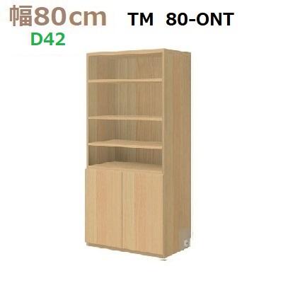 壁面収納すえ木工Materia-3 80-ONT 奥行D42 W800×D420×H1690mm【送料無料】