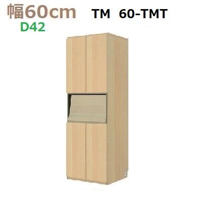 壁面収納家具 すえ木工 Materia-3 春の新作シューズ満載 大人気! マテリアスリー 奥行D42 W600×D420×H1690mm 壁面収納すえ木工Materia-3 60-TMT