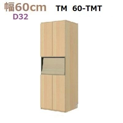 壁面収納すえ木工Materia-3 60-TMT 奥行D32 W600×D320×H1690mm【送料無料】