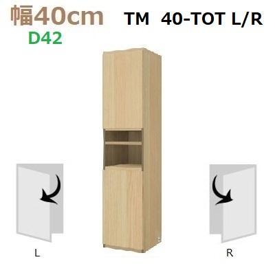 壁面収納すえ木工Materia-3 40-TOT(L・R)奥行D42 W400×D420×H1690mm【送料無料】