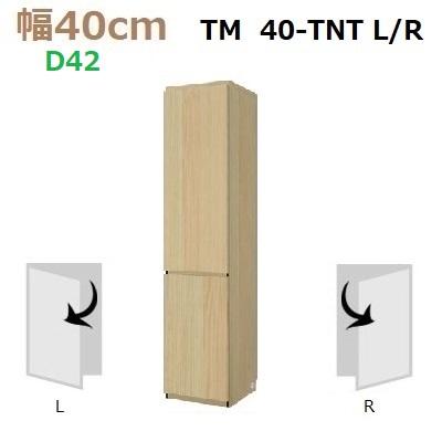 壁面収納すえ木工Materia-3 40-TNT(L・R)奥行D42 W400×D420×H1690mm
