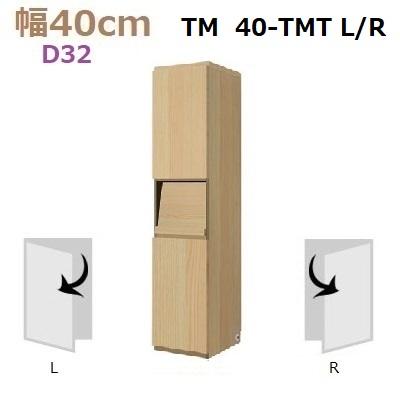 壁面収納すえ木工Materia-3 40-TMT(L・R)奥行D32 W400×D320×H1690mm【送料無料】