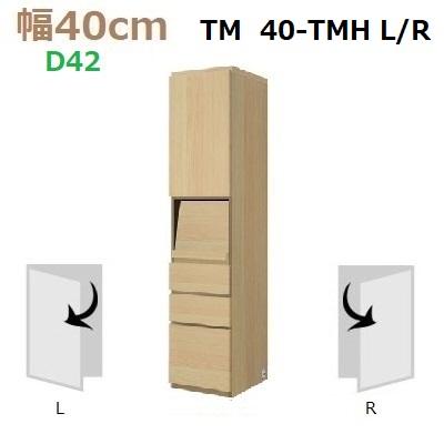 壁面収納すえ木工Materia-3 40-TMH(L・R)奥行D42 W400×D420×H1690mm【送料無料】