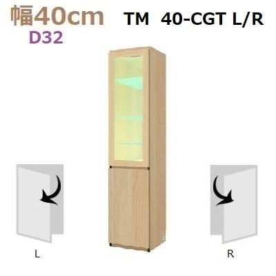 壁面収納すえ木工Materia-3 40-CGT(L・R)奥行D32 W400×D320×H1690mm【送料無料】