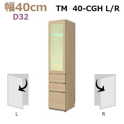 壁面収納すえ木工Materia-3 40-CGH(L・R)奥行D32 W400×D320×H1690mm【送料無料】