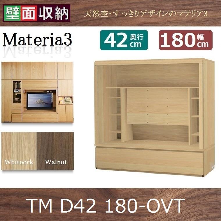 壁面収納すえ木工Materia-3 180-OVT 奥行D42 W1800×D420×H1690mm【送料無料】