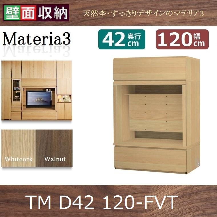 壁面収納すえ木工Materia-3 120-FVT 奥行D42 W1200×D420×H1690mm【送料無料】
