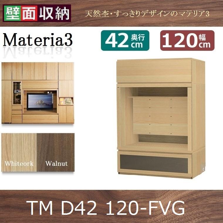 壁面収納すえ木工Materia-3 120-FVG 奥行D42 W1200×D420×H1690mm【送料無料】