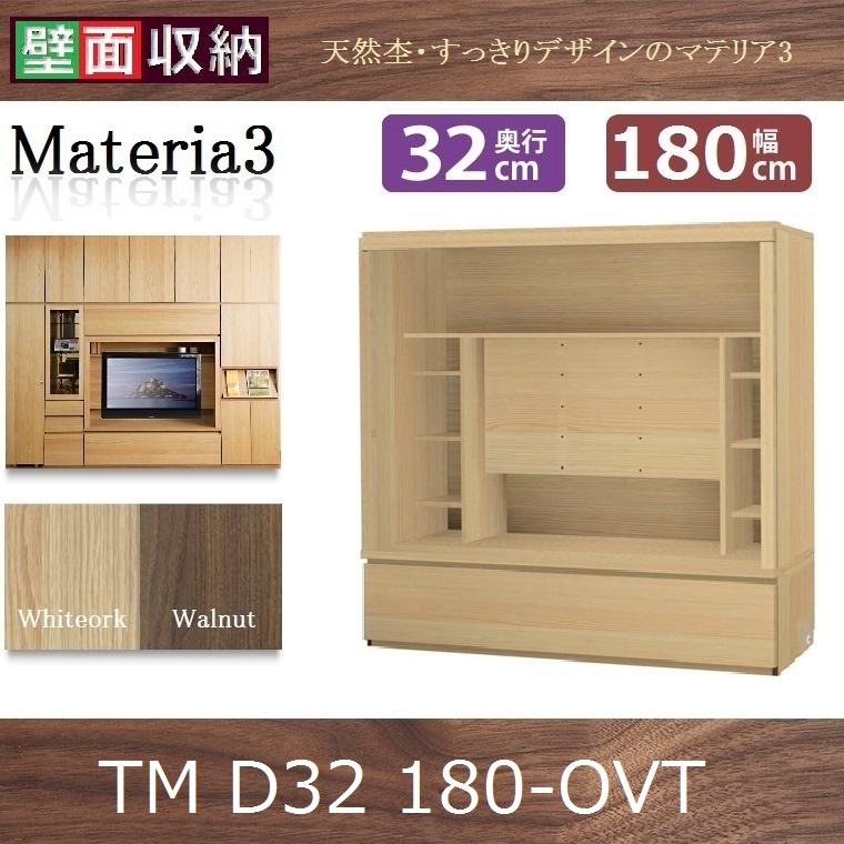 壁面収納すえ木工Materia-3 180-OVT 奥行D32 W1800×D320×H1690mm【送料無料】