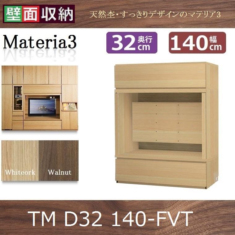 壁面収納すえ木工Materia-3 140-FVT 奥行D32 W1400×D320×H1690mm【送料無料】