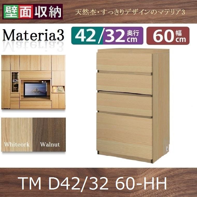 miniシリーズ Materia-3 TM D42/D32 60-HH W600×D420(320)×H865mm【送料無料】チェスト