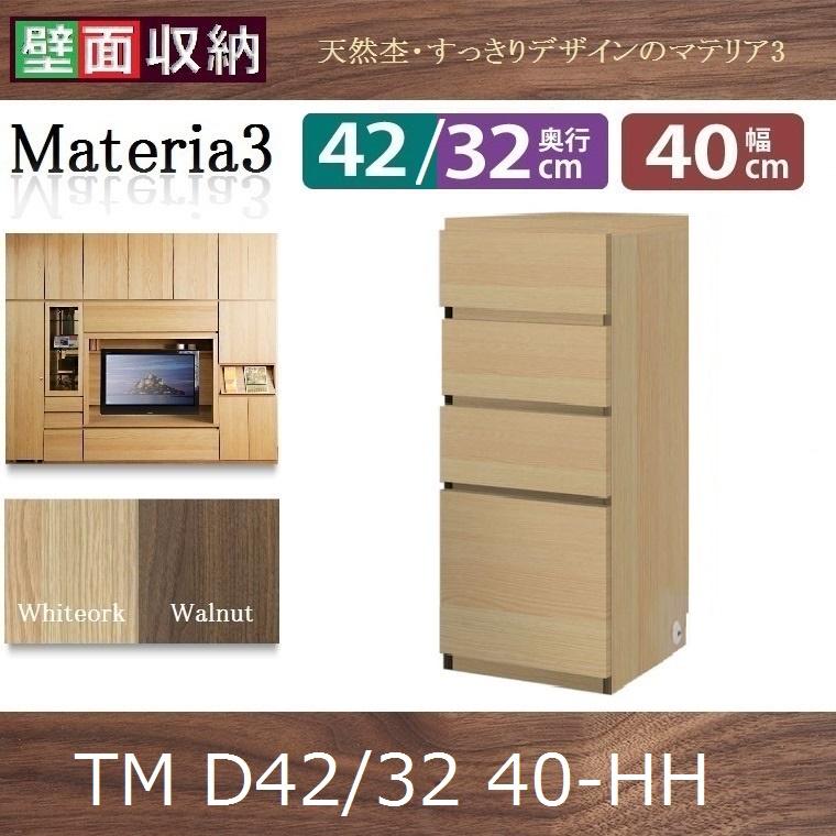 miniシリーズ Materia-3 TM D42/D32 40-HH W400×D420(320)×H865mm【送料無料】チェスト