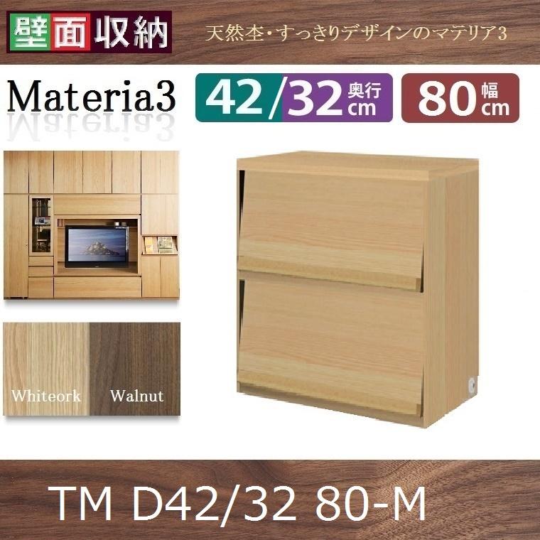 miniシリーズ Materia-3 TM D42/D32 80-M W800×D420(320)×H700mm【送料無料】マガジンラック